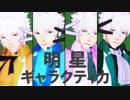 【MMD銀魂】明星ギャラクティカ【銀誕2018】