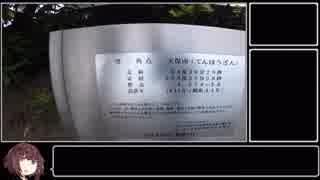 【ポケモンGO(要素はないです)】RTA 天保山【東北きりたん】