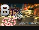 初日から始める!日刊マリオカート8DX実況プレイ515日目