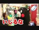くまモン、かおりちゃんの髪を触って怒られる!!ラグビーワールドカップ1年前イベント!!
