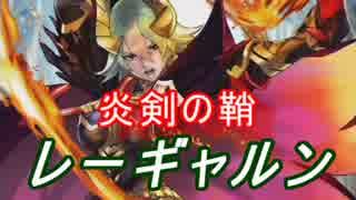 【FEヒーローズ】ムスペルの三将 - 炎剣の鞘 レーギャルン特集