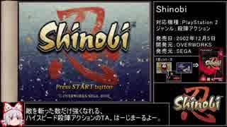 Shinobi(PS2) 秀真TA 32分07秒 Part1/2