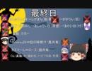 【人狼】人狼Online 14D猫リプレイ【ゆっくり実況】 結果 解説