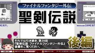 【聖剣伝説-FF外伝】聖剣伝説の物語-ゲー