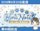 【第49回】 優木かな KANANOTE on the radio