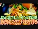 初心者でもカンタンに作れる 豚肉のスタミナ味噌炒め