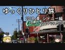 【ゆっくり】ひとりシドニー旅 Vol.5