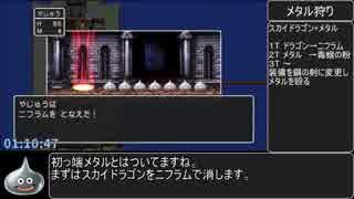 PS4版DQ3勇者一人旅RTA_4:15:28_PART4/10
