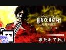 【JUDGE EYES:死神の遺言 体験版】ジャッジアイズ・ホワイトざらめちゃん【CeVIO...