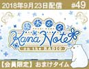【会員限定動画|おまけタイム #49】 優木かな KANANOTE on the radio