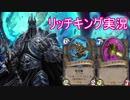 【リッチキング実況】並べ!メカドラゴン