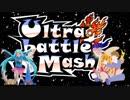 【ポケモンUSM】全てに復讐を誓うUltra battle SMash!【VS ベルン氏】