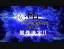 『Re:ゼロから始める異世界生活』アニメ新作エピソード第2弾...