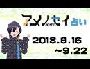 アメノセイ占い 2018.9.16~9.22