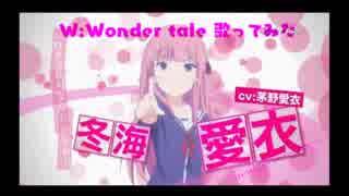 【歌ってみたおじさん】W:Wonder tale(田