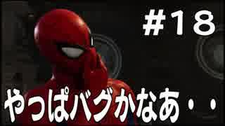 【Marvel's Spider-Man】メインストーリー