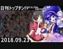 日刊トップテン!VOCALOID&something【日刊ぼかさん2018.09.23】