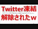 Twitterの凍結が解除された件wwww