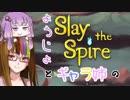 【Slay the Spire】運命がカードを混ぜ ょぅじょとギャラ姉が勝負する #0【説明編】