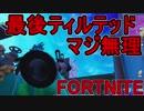 【日刊】初心者だと思ってる人のフォートナイト実況プレイPart91【Switch版Fortnite】