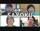 アベ糾弾ゲーム!「SAYOKU」