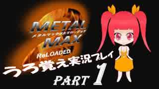 【実況】うろ覚えメタルマックス2リローデ