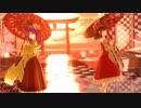 【東方MMD】紅葉愛唄【博麗霊夢・稗田阿求】