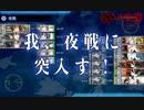 【艦これ】坊ノ岬組3隻+礼号組5隻で2018初秋イベE5-3甲ラスダン