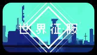 【GUMI】世界征服【オリジナル曲】