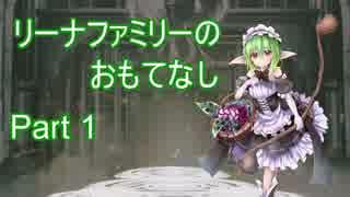 【アイギスゆっくり実況】リーナファミリ