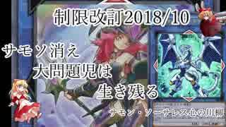 【東方遊戯王】人形勢力によるうんたらか
