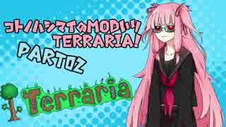 コトノハシマイのTERRARIA!【PART02】
