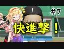 【パワプロ2018】アリス監督の勝ち取れ栄冠 #7 【ゆっくり実況】