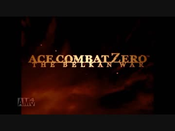 『国家予算ZERO』ACE COMBAT ZERO OP