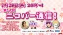 2018.3.29放送【第54回】ニコバー通信! (ゲスト:円音羽さん)