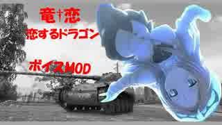 【WoT】~恋するドラゴンボイスMOD【1.2.0