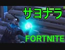 【日刊】初心者だと思ってる人のフォートナイト実況プレイPart92【Switch版Fortnite】