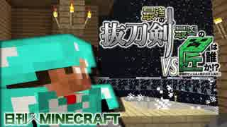 【日刊Minecraft】最強の抜刀VS最凶の匠は誰か!?絶望的センス4人衆がカオス実況!#15【抜刀剣MOD&匠craft】
