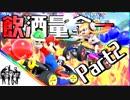 【2人実況】飲酒量全一マリオカート8DX ねぎ視点 #2GP【コーク杯】