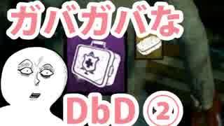 ガバガバなDbD ガバ2