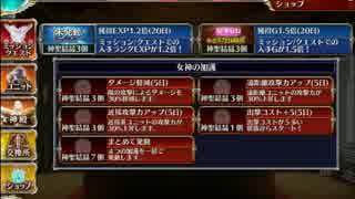 【千年戦争アイギス】オリハルコン鉄バケ