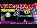 #5【募金企画】SFC超魔界村最高難易度クリアに挑戦!1機やられたら100円募金【スー...
