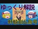 【ファンタジー武器をゆっくり解説】第十七回 軒轅剣&烏号