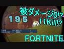 【日刊】初心者だと思ってる人のフォートナイト実況プレイPart93【Switch版Fortnite】