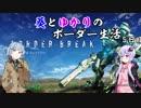 【BBPS4】葵とゆかりのボーダー生活 5日目【VOICEROID実況】