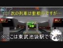 電車でD 京急21XX タイムアタック @東武東上線