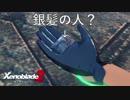 【実況】ゼノブレイドマニアがゼノブレイド2を初見実況する Part87