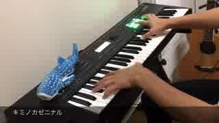 【#コンパス】 キミノカゼニナル      ピ