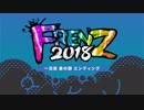 FRENZ 2018 一日目昼の部エンディング