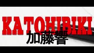 「加藤響 -KATOHIBIKI-」予告